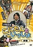 こにたんといっしょ(前編) [DVD]