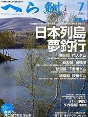 へら鮒 2012年 07月号 [雑誌]