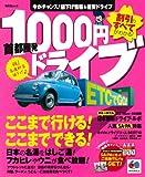 首都圏発1000円ドライブ (昭文社ムック)