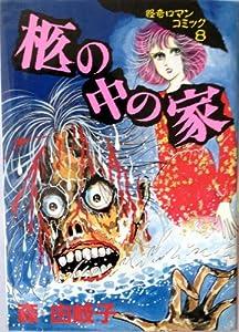 柩の中の家 (怪奇ロマンコミックス)