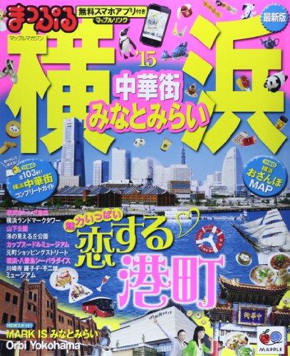 まっぷる 横浜 中華街・みなとみらい '15 (国内 神奈川|観光・旅行ガイドブック/ガイド)