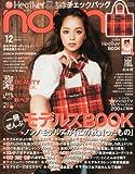 non-no (ノンノ) 2011年 12月号
