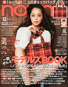 non・no(ノンノ) 2011年 12月号 [雑誌]