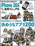iPhone 3GS らくらく活用マニュアル (SOFTBANK MOOK)