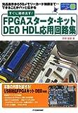すぐに動き出す!FPGAスタータ・キットDEO HDL応用回路集―液晶表示からSDメモリーカード制御まで…できることがパット広がる (トライアルシリーズ)
