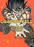 ドラゴンボール 超画集 (愛蔵版コミックス)