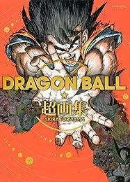 DRAGON BALL 超画集 (愛蔵版コミックス)