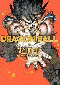 DRAGON BALL超画集 (愛蔵版コミックス)