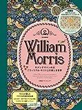 William Morris 近代デザインの父「ウィリアム・モリス」のすべて (e-MOOK 宝島社ブランドムック)