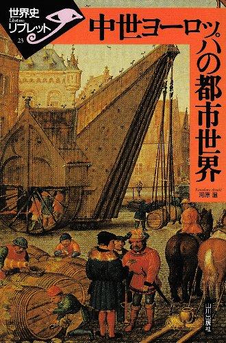 中世ヨーロッパの都市世界 (世界史リブレット)の... 『中世ヨーロッパの都市世界 (世界史リブ
