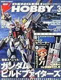 電撃HOBBY MAGAZINE (ホビーマガジン) 2014年 03月号 [雑誌]