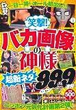 笑撃!バカ画像の神様 超新ネタ999連発! (パーフェクト・メモワール)