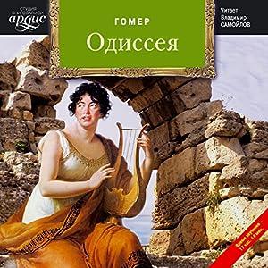Odisseya Audiobook
