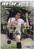 オトコノコ倶楽部 VOL.2―カワイイ女装美少年の専門誌 (SANWA MOOK)