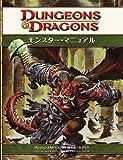 ダンジョンズ&ドラゴンズ モンスター・マニュアル第4版 (ダンジョンズ&ドラゴンズ基本ルールブック)