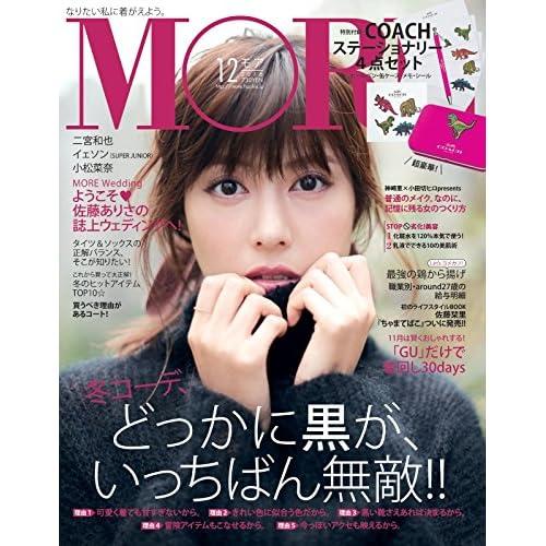 MORE(モア) 2016年 12 月号 [雑誌]