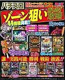 パチスロ ゾーン狙い勝ち逃げ攻略 Vol.5 (GW MOOK 113)