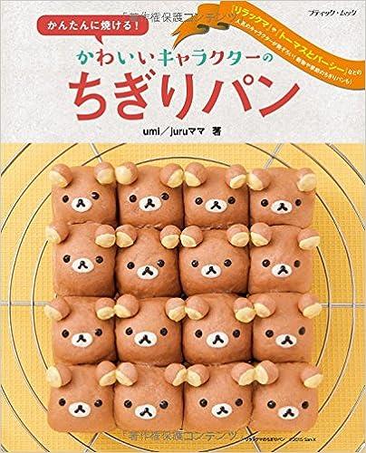 ちぎりパン レシピ本 うみ umi