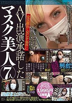 完全顔出しNGを条件にAV出演承諾したマスク美人7人 [DVD]