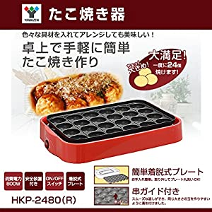 Mountain goodness (YAMAZEN) takoyaki Pan (with removable plates) HKP-2480 (R)