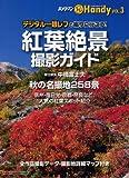 紅葉絶景 撮影ガイド Handy (Motor Magazine Mook カメラマンハンディシリーズ V)