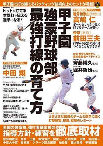 甲子園強豪野球部 最強打線の育て方 (OAK MOOK)