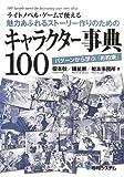 ライトノベル・ゲームで使える魅力あふれるストーリー作りのためのキャラクター事典100