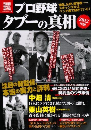 プロ野球タブーの真相 2012年版 (別冊宝島1868)