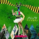 ハイカラ(初回生産限定盤)(DVD付)/