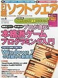 日経ソフトウエア 2010年 06月号 [雑誌]