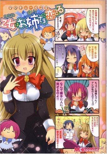 マジキュー4コマ乙女はお姉さまに恋してる (マジキューコミックス)