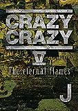 CRAZY CRAZY V -The eternal flames-[DVD]