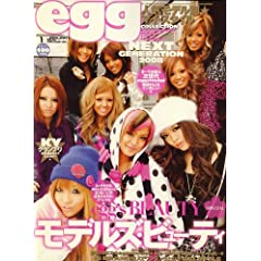 egg (エッグ) 2008年 01月号