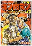 キン肉マン2世 究極の超人タッグ編 14巻 9/19発売