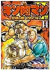 キン肉マン2世 究極の超人タッグ編 第14巻