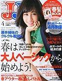 JJ (ジェイジェイ) 2014年 04月号 [雑誌]
