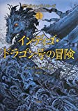 インディゴ・ドラゴン号の冒険―ドラゴンシップ・シリーズ〈1〉 (ドラゴンシップ・シリーズ 1)