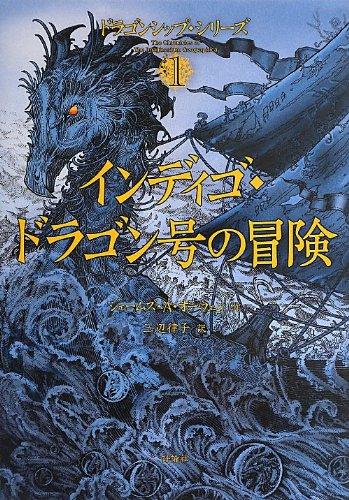 インディゴ・ドラゴン号の冒険