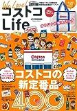 We Love! コストコLife (Gakken Mook GetNavi BEST BUYシリーズ) -