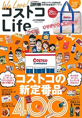 We Love! コストコLife (Gakken Mook GetNavi BEST BUYシリーズ)