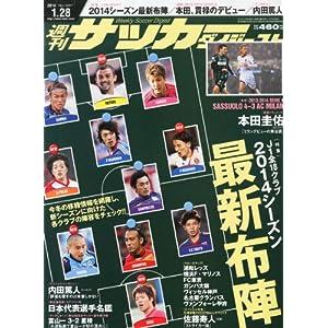 サッカーダイジェスト 2014年 1/28号 [雑誌]