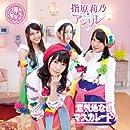 意気地なしマスカレード (SG+DVD) (Type-C)