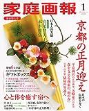 家庭画報 2011年 01月号 [雑誌]
