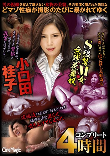 S級弩M女無残花麗奴 小口田桂子コンプリート4時間 シネマジック [DVD]