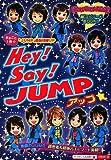Hey!Say!JUMPアップ☆―「Hey!Say!JUMP」超2エピソードBOOK!