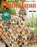 Quilts Japan (キルトジャパン) 2011年 09月号 [雑誌]