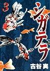 シガテラ(3): 3 (ヤンマガKC (1255))
