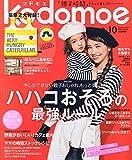 kodomoe (コドモエ) 2014年 10月号 (雑誌)