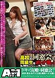AV女優・眞木あずさが高校の同窓会で同級生をオトナ喰い!他の同級生にはバレないように隠れて誘惑しまくってください! [DVD]