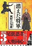 消えた将軍 - 大奥同心・村雨広の純心2 (実業之日本社文庫)